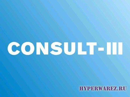 Nissan Consult III [ v. 9.21.01.00.00, Многоязычный, 2011 ]