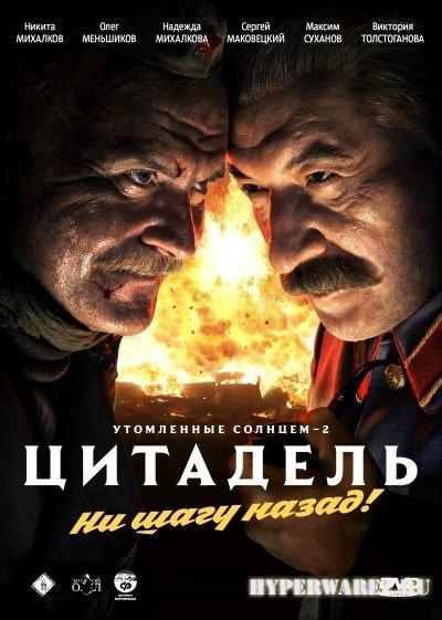 Утомленные солнцем 2: Цитадель (2011) DVD5
