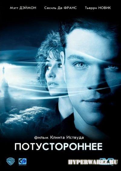 Потустороннее / Hereafter (2010) DVD5