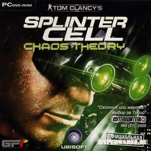 Tom Clancy's Splinter Cell: Chaos Theory (2005/RUS/RePack by Spieler)