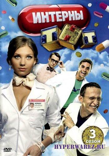 Интерны (Серии 41-60 из 60) (2010) 2xDVD9