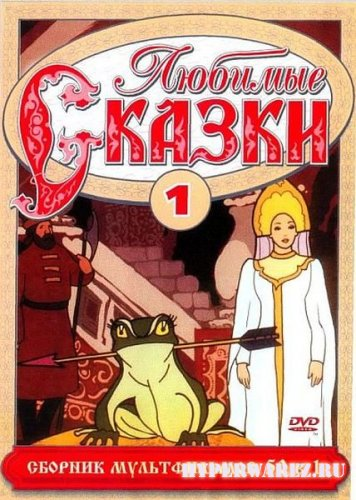 Любимые сказки. Сборник мультфильмов. Выпуск 1 (1949-1994) 2хDVD5