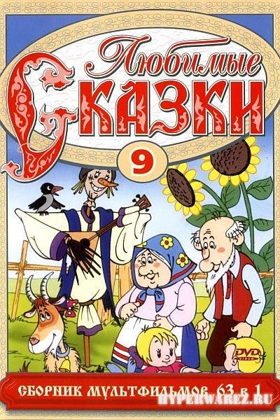 Любимые сказки. Сборник мультфильмов. Выпуск 9 (1955-1990) 2хDVD5