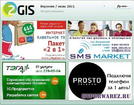 2Gis [ v. 3.5.2 120 (Июль 2011) городов России и Украины,  RUS [2011 г.]