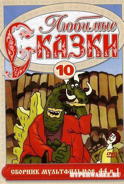 Любимые сказки. Сборник мультфильмов. Выпуск 10 (1953-2004) 2xDVD5
