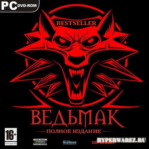 BESTSELLER. Ведьмак: Полное издание [+8 DLC] (2011/RUS/RePack by Fenixx)
