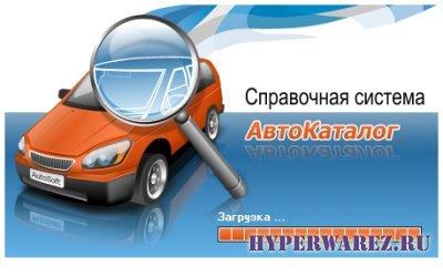"""Компания """"АвтоСофт"""" - Программа АвтоКаталог [ v.22.20.09(3) RUS ]"""