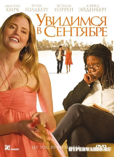 Увидимся в сентябре / See You in September (2010) DVD5