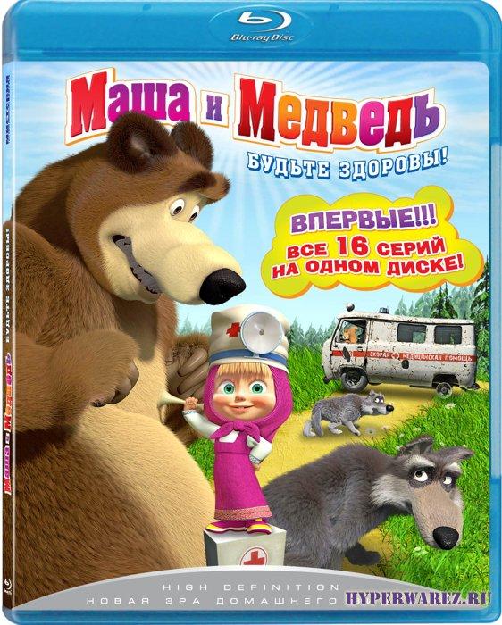 Маша и Медведь - Будьте здоровы! (2009-2011) BDRip 1080p