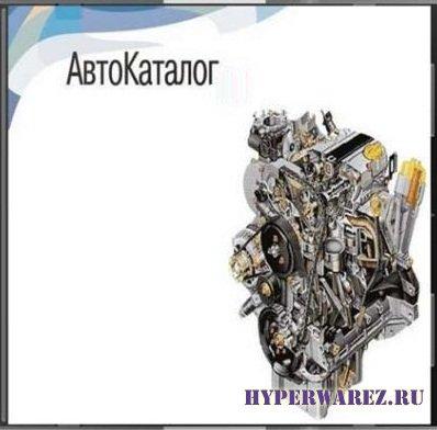 АвтоКаталог 24 [ v. 24.0.0.1, RUS, 2011 ]