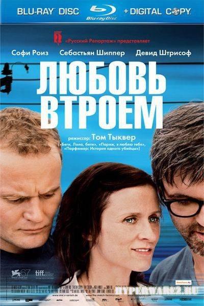 Любовь втроем / 3 / Three / Drei (2010/HDRip/2100Mb/1400Mb)
