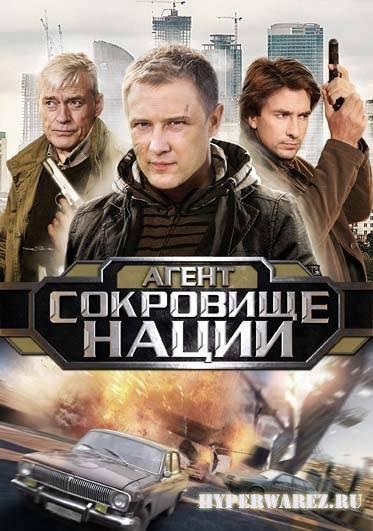 Пуля-дура 4. Агент и сокровище нации (2011) DVDRip