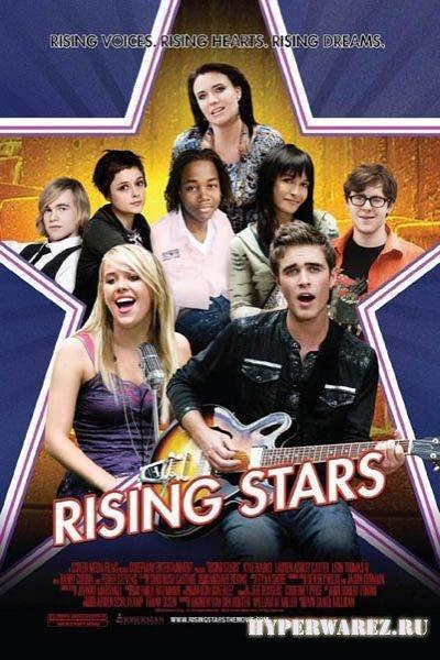 Восходящие звезды / Rising Stars (2010/DVDRip/1400Mb/700Mb)