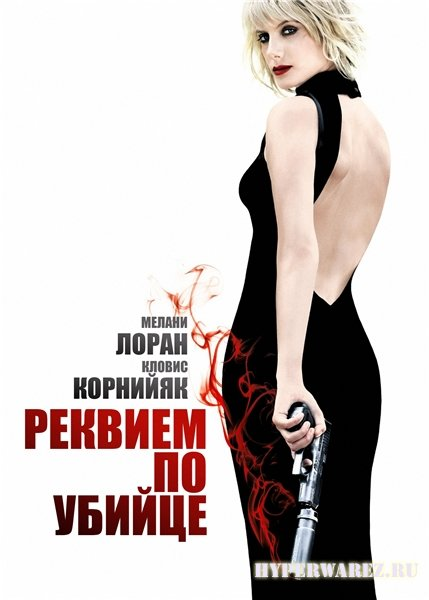Реквием по убийце / Requiem pour une tueuse (2011/DVD5/DVDRip/1400Mb/700Mb)