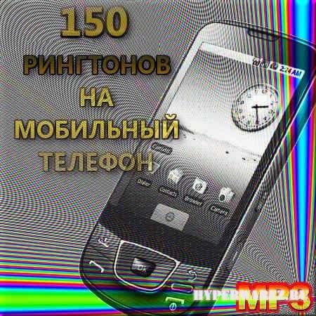 150 рингтонов на звонок и СМС (2011)