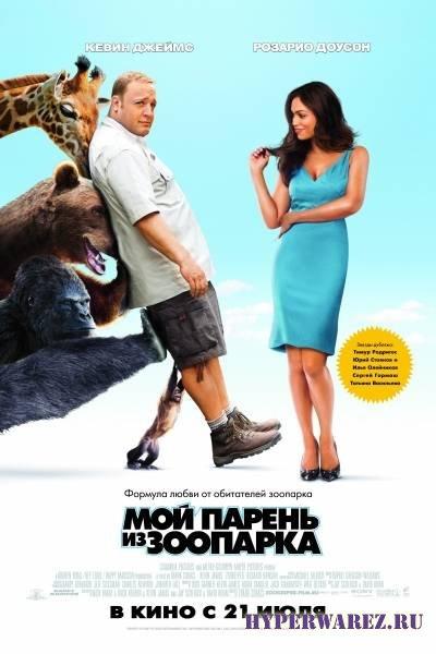 Мой парень из зоопарка / Zookeeper (2011) TS