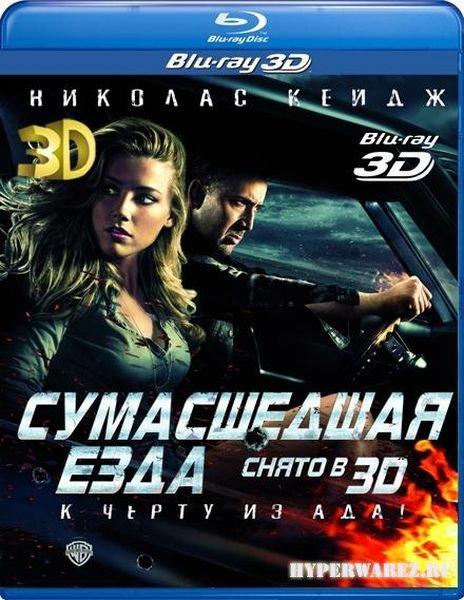 Сумасшедшая езда 3D / Drive Angry 3D (2011) 3D BD-Remux 1080p