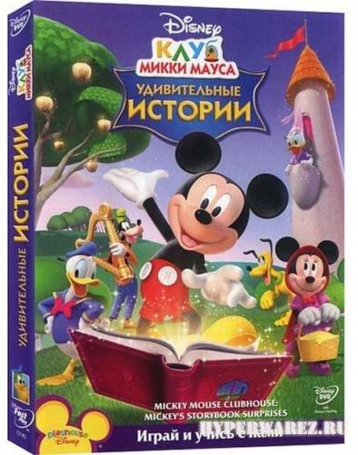 Клуб Микки Мауса: Удивительные Истории (2010/DVD9/DVD5)