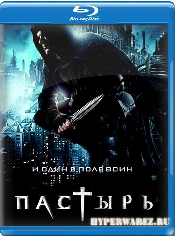 Пастырь / Priest (2011 / HDRip / 1.37Gb)