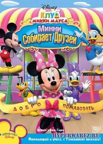 Клуб Микки Мауса: Минни собирает друзей (2010) DVD9/DVD5