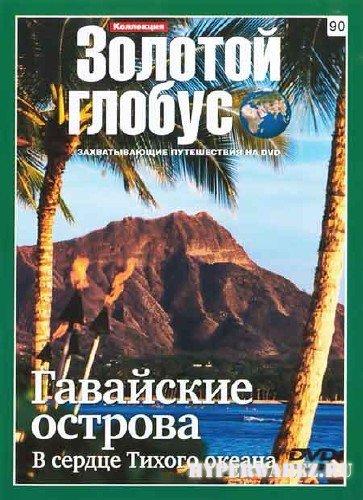 Золотой Глобус 90. Гавайские острова. В сердце Тихого океана (2011/DVDRip)