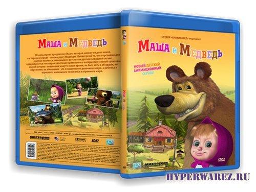 Маша и Медведь - Большая стирка (18 серия) DVDRip