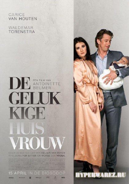 Счастливая домохозяйка / De gelukkige huisvrouw (2010) DVDRip