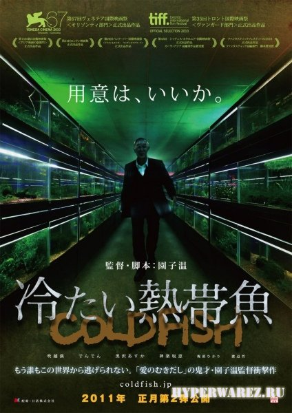 Холодная рыба / Cold Fish / Tsumetai nettaigyo (2010) DVDRip