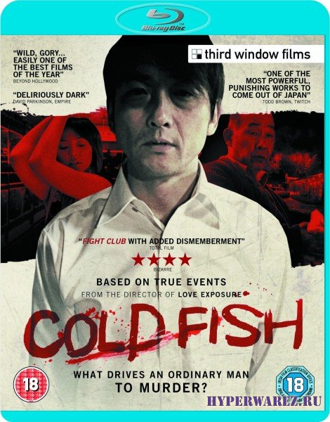 Холодная рыба / Cold Fish / Tsumetai nettaigyo (2010) HDRip