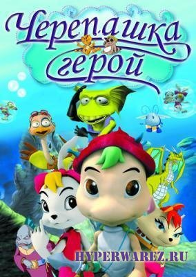 Черепашка Герой / Turtle Hero ( 2001 / DVDRip)