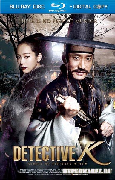 Детектив К / Корейский детектив : секрет добродетельной вдовы / Detective K (2011) HDRip