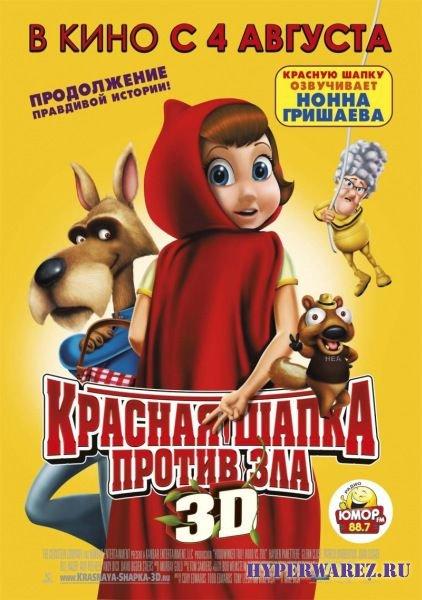 Красная Шапка против зла / Hoodwinked Too! Hood VS. Evil (2011) DVDRip