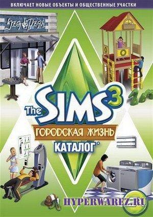 The Sims 3: Городская жизнь. Каталог / The Sims 3: Town Life Stuff (2011/MULTi9/RUS)