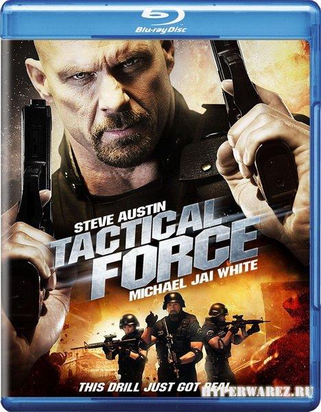 Тактическая сила / Tactical Force (2011) HDRip
