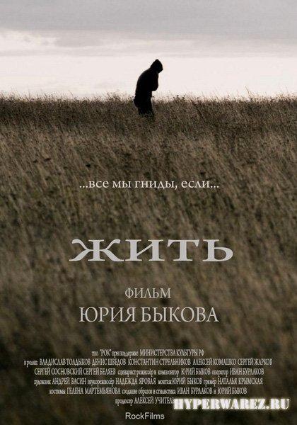Жить (2010) DVDRip