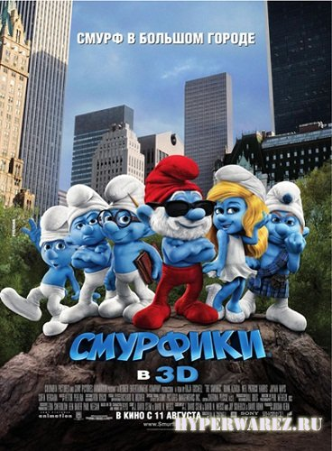 Смурфики / The Smurfs (2011/TS/1400Mb)