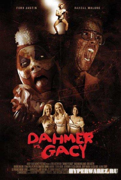 Дамер против Гейси / Dahmer vs. Gacy (2011) DVDRip