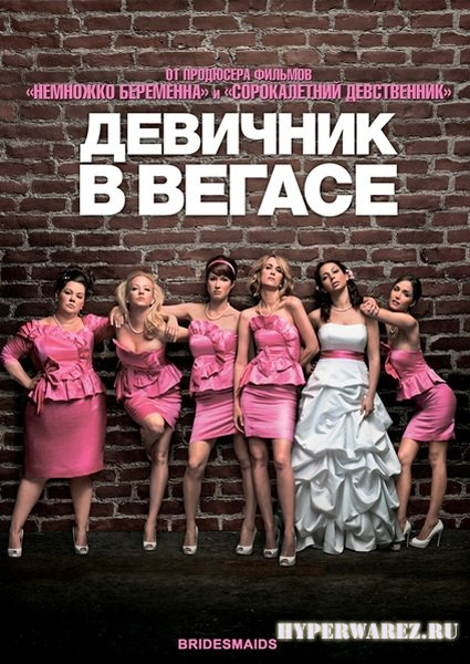 Девичник в Вегасе / Bridesmaids (2011) Scr