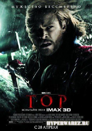 Тор / Thor (2011/DVDScr/1400Mb)