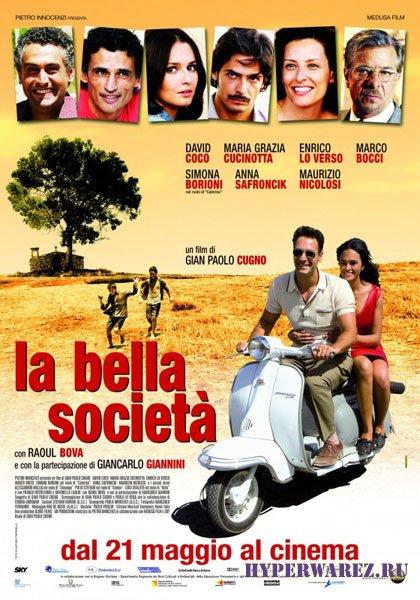 Прекрасное общество / La bella societa (2010) DVDRip