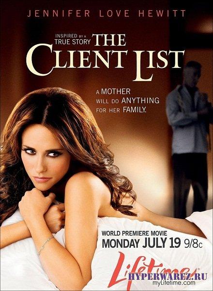 Список клиентов / The Client List (2010) HDTVRip