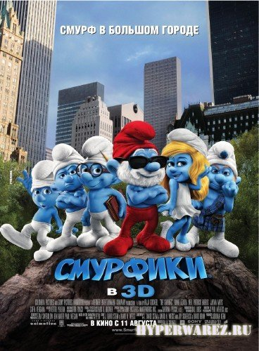 Смурфики / The Smurfs/TS,avi