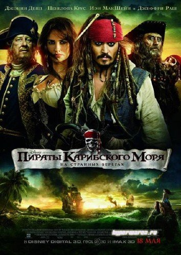 Пираты Карибского моря 4 / Pirates of the Caribbean: On Stranger Tides (2011/DVDR/1400Mb)
