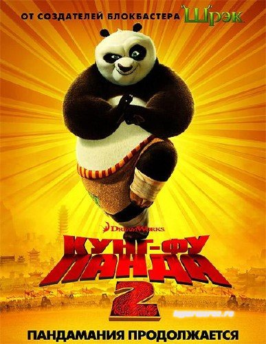 Кунг-фу Панда 2 / Kung Fu Panda 2 (2011/DVDRip/1400MB)
