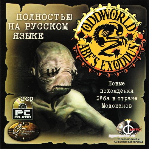 Oddworld: Abe's Oddysee + Exoddus (2010/RUS/RePack by GUGUCHA)