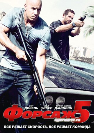 Форсаж 5 / Fast Five (2011/HDRip/2100Mb/1400Mb/700Mb)