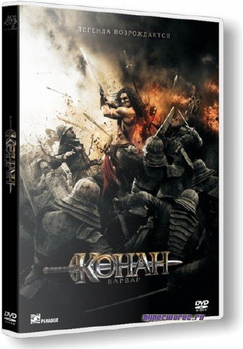 Конан-варвар / Conan the Barbarian (2011/CAMRip/1400Mb)
