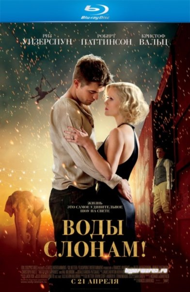 Воды слонам! / Water for Elephants (2011) HDRip