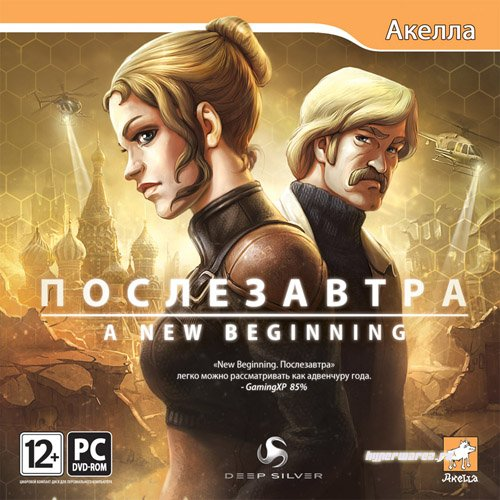 Послезавтра / A New Beginning (2011/RUS/RePack by GUGUCHA)