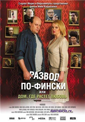 Развод по-фински или Дом, где растет любовь / Haarautuvan rakkauden talo (2009) DVDRip
